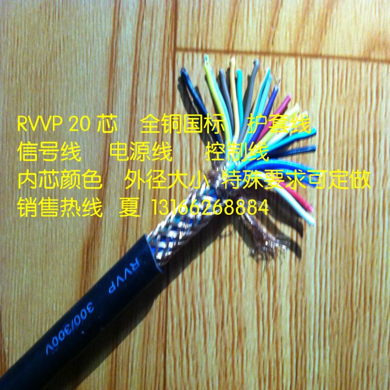 Силовой кабель изолированный   0.5 30 RVVP30*0.5 силовой кабель изолированный bvvb2 1