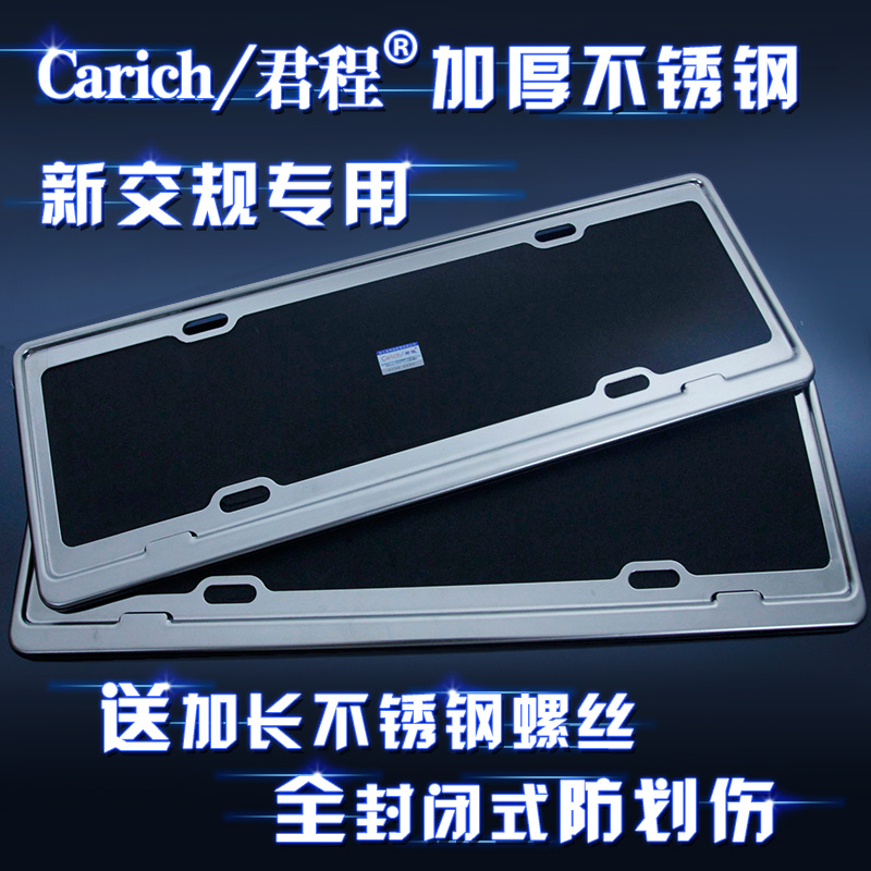 Рамка для номера Carich