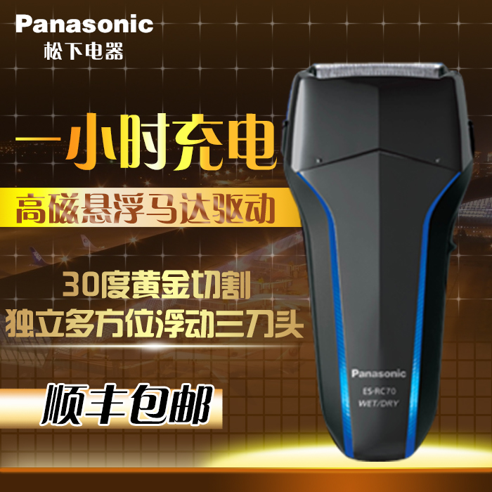 Электробритва Panasonic  ES-RC70