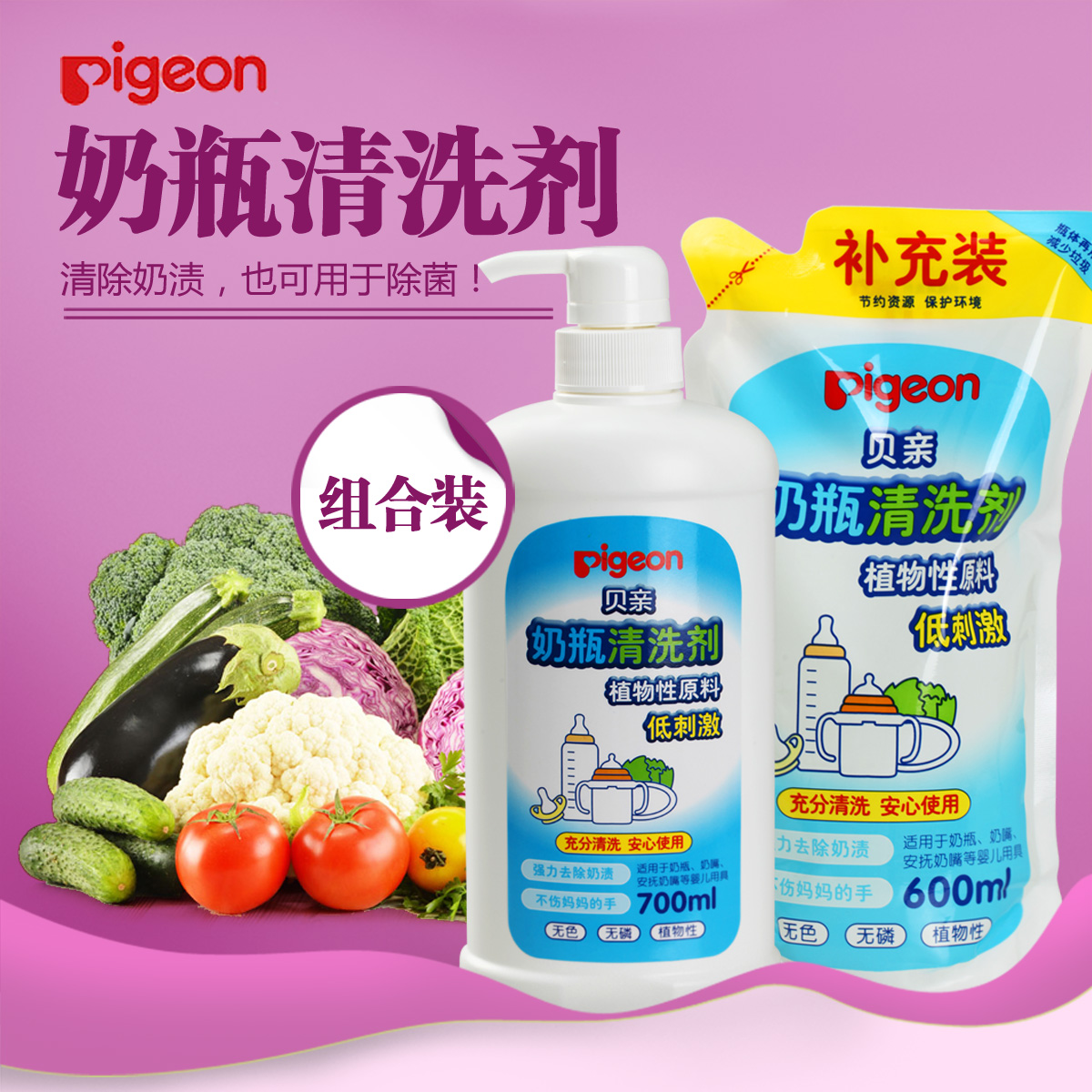 Pigeon PL71 (700ml+600ml) pigeon english