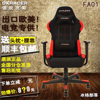 Кресло для персонала DXRACER  FA01 WCG