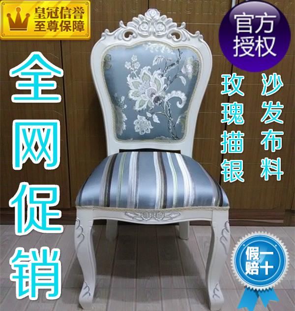 Обеденный стул Ocean furniture