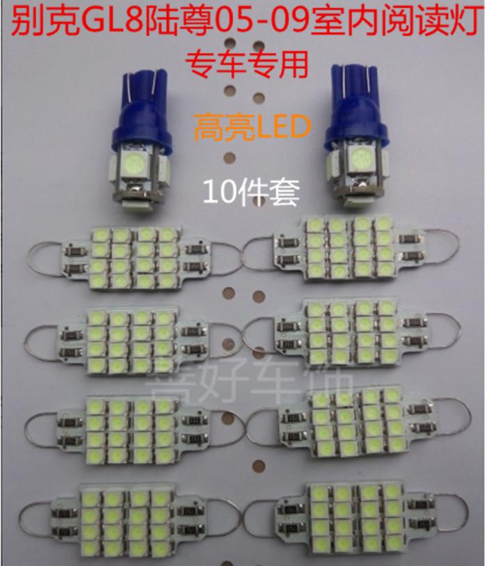 салонная лампа GL8 05 06 07 08 09 LED салонная лампа skoda reading lamp led