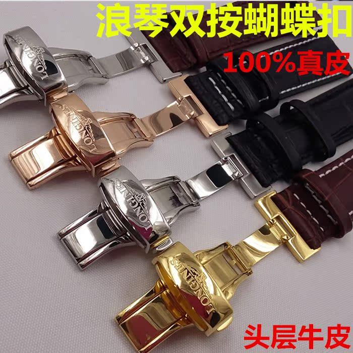 Часы Longines  L2 L4 18 19 20mm