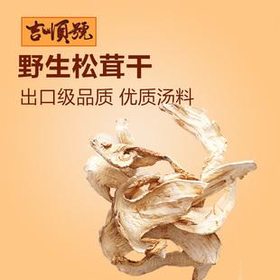 包邮 吉顺号 松茸 云南松茸菌蘑菇干片 100g