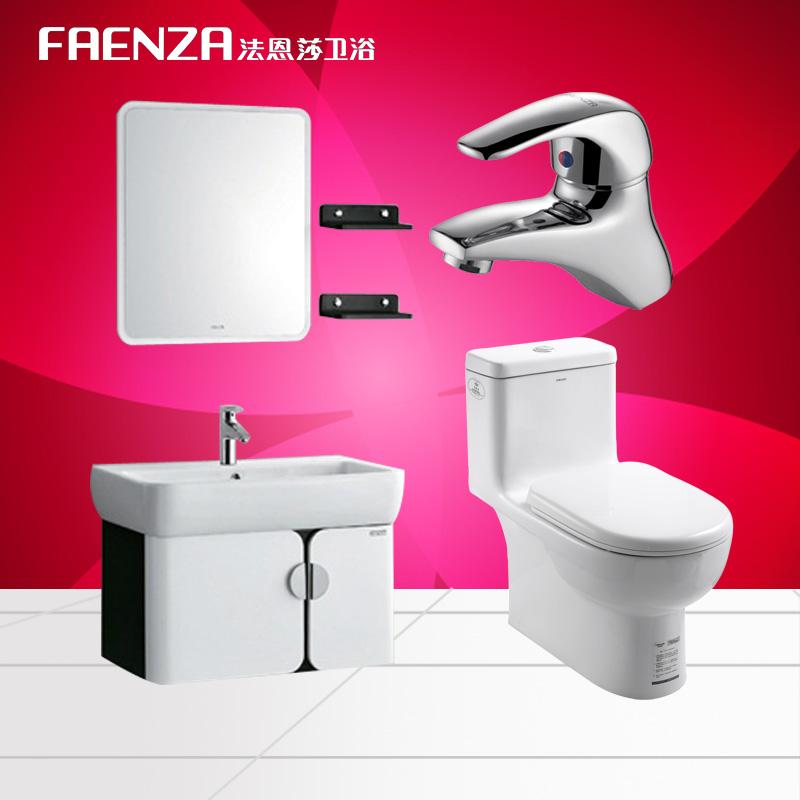 法恩莎 PVC浴室柜 FPG4661B