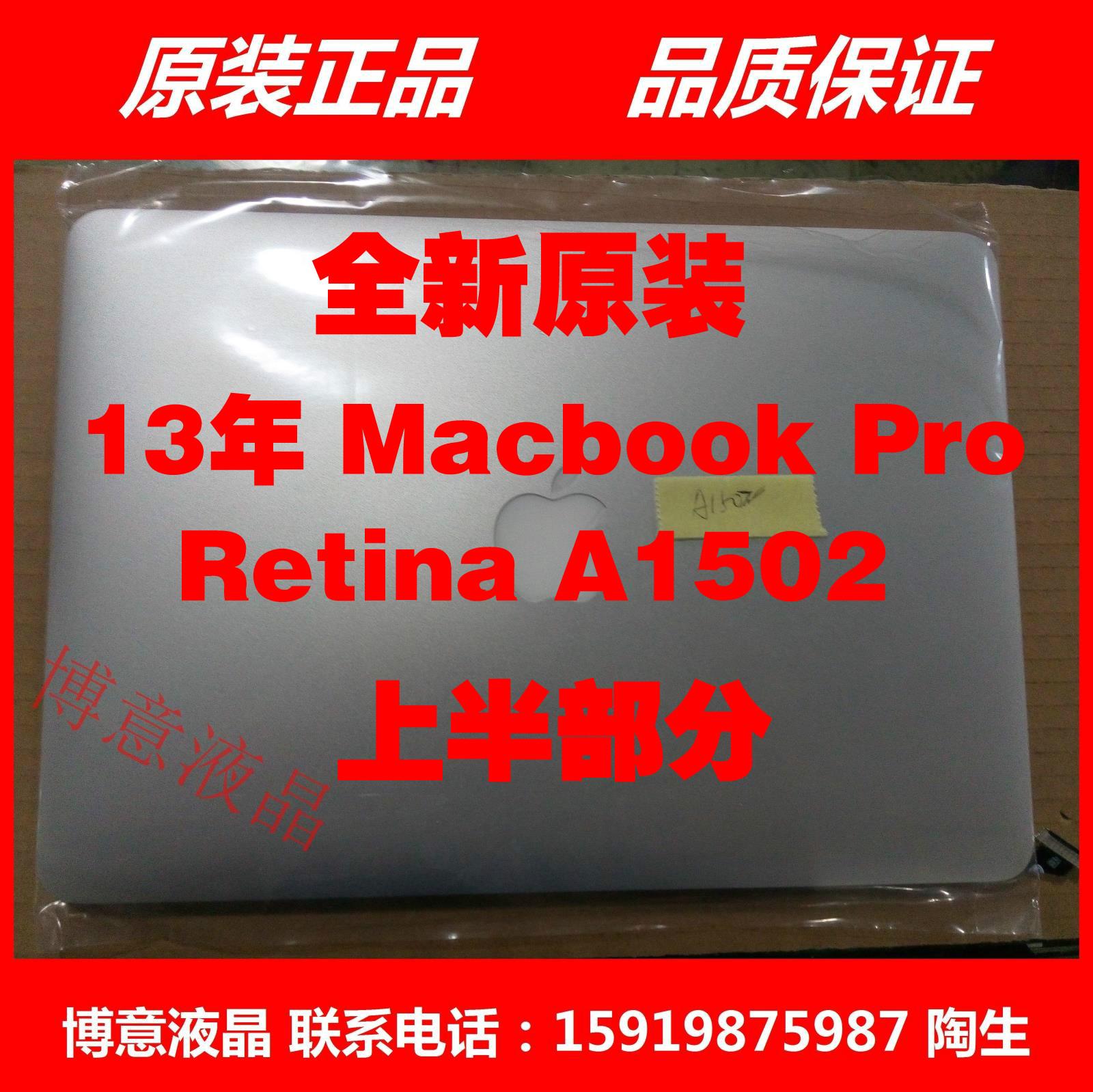 Комплектующие и запчасти для ноутбуков Macbook Pro Retina A1398 A1502 ME864 ME865 комплектующие