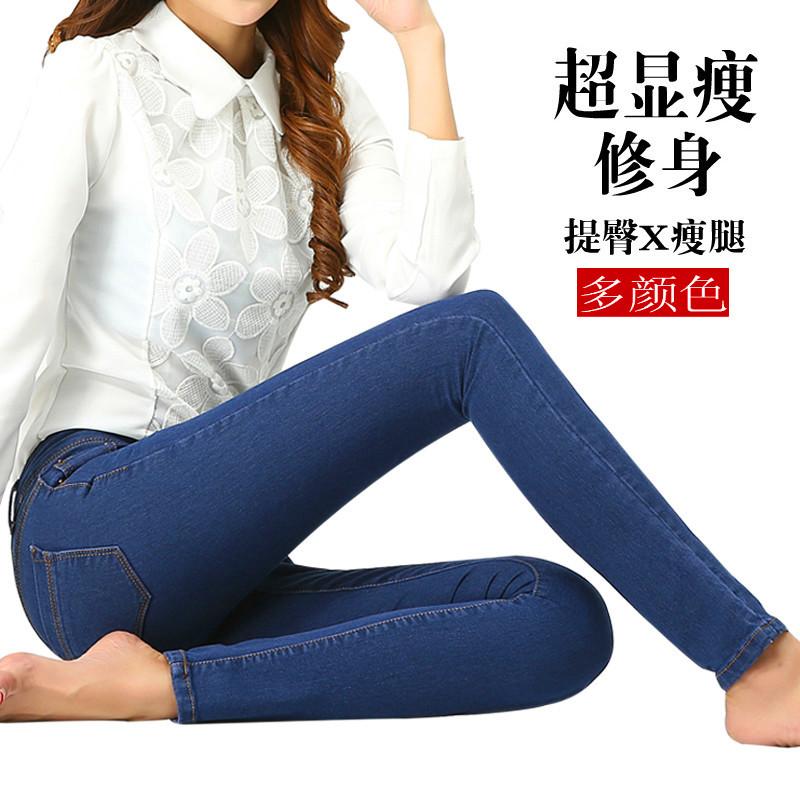 2014秋冬女士牛仔裤长裤高腰小脚铅笔裤修身显瘦大码 淘宝 特价 29.90 元
