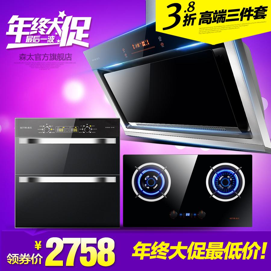 森太B580+T81+F450抽油烟机燃气灶套餐 厨天猫特价 3138.00 元