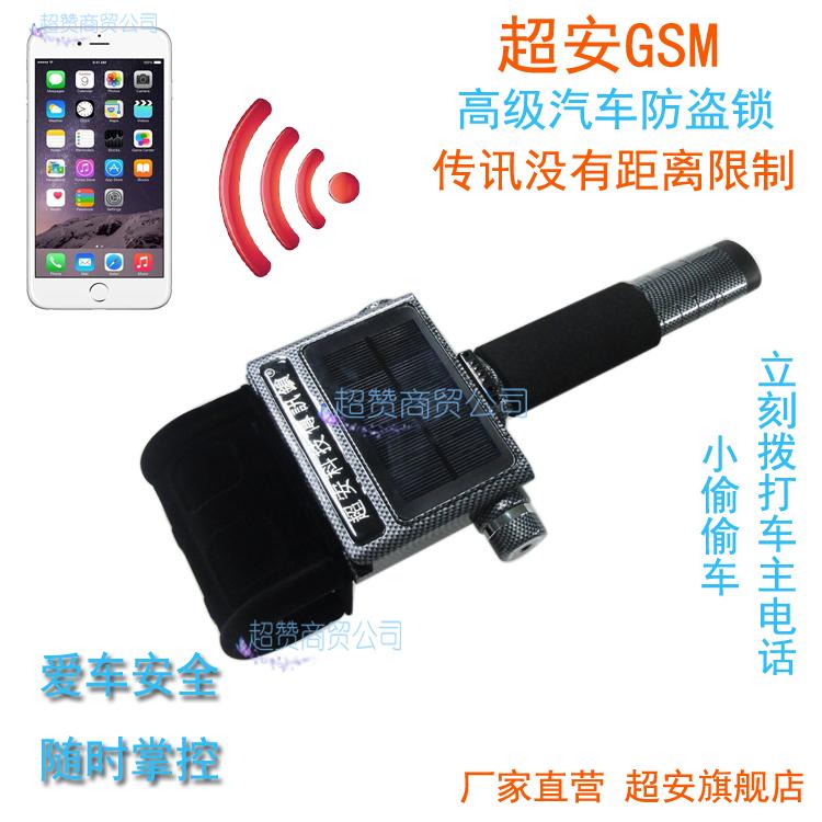 Блокировка руля SUPER  GSM8888