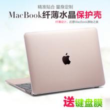 苹果笔记本透明水晶壳 Mac Air 11.6 Pro13.3/15.4寸retina 外壳-苹果15....