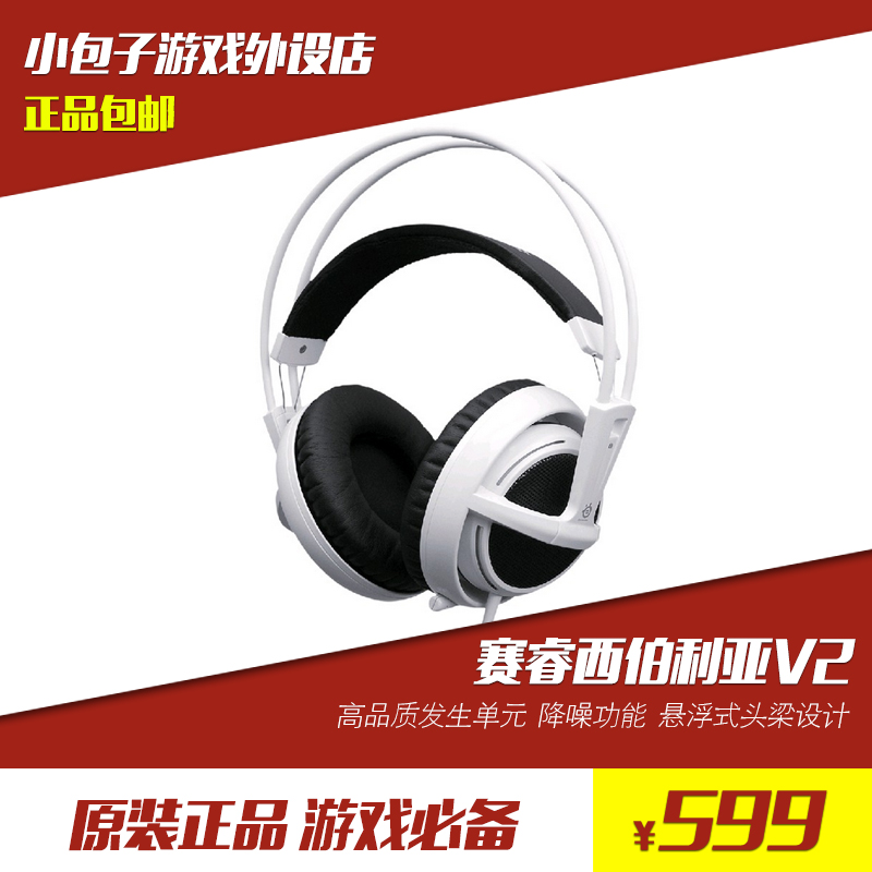 цена на Наушники Steelseries  SIBERIA V2 FULL-SIZE USB
