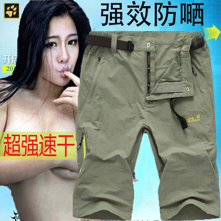 Быстросохнущие штаны Min hui 3377 2014