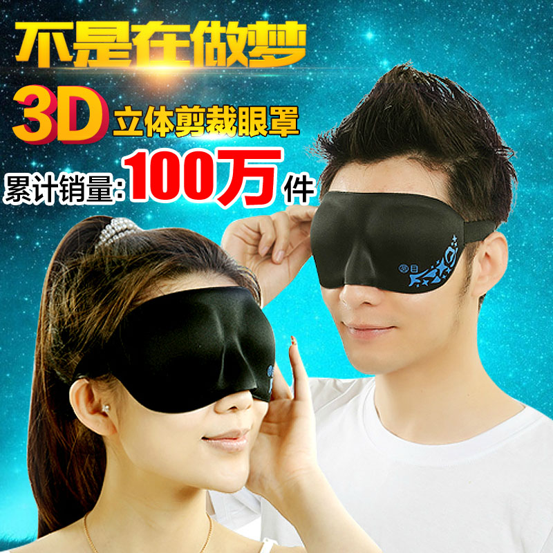 Повязка на глаза Zero to listen 3D just listen