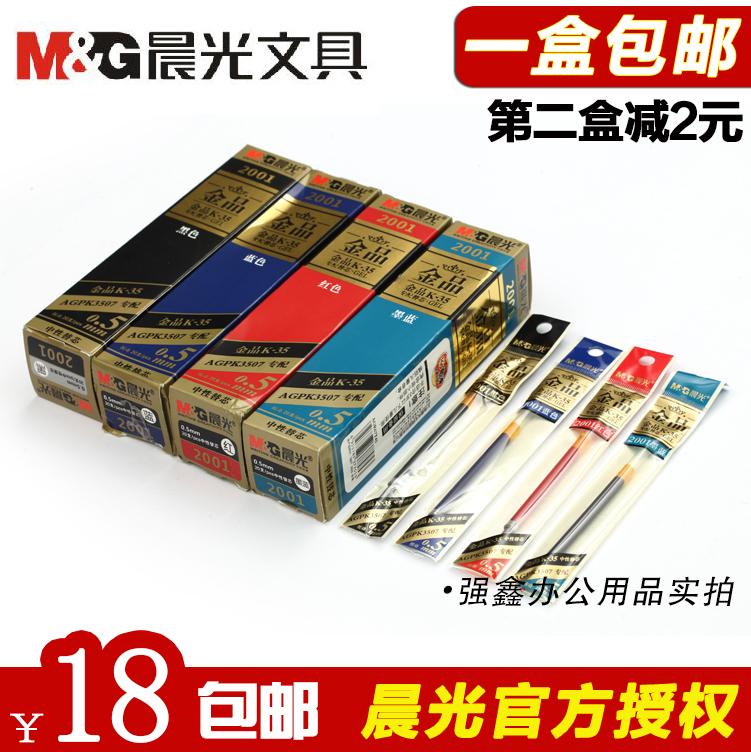 Для ядра M & G, K-35 0.5mm 2001 для ядра m