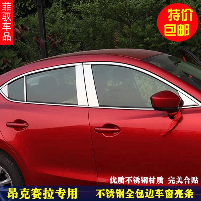 Молдинги Mazda AXELA Axela молдинги mazda