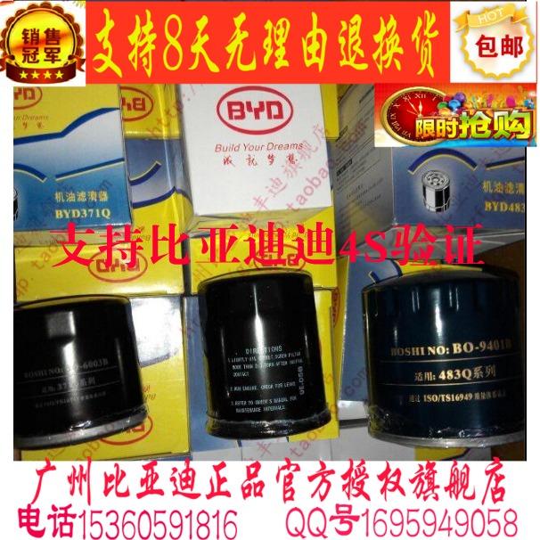 Масляный фильтр BYD F0F3 G3 RF6G6M6S6E6L3 [pp8311] filtron фильтр топливный