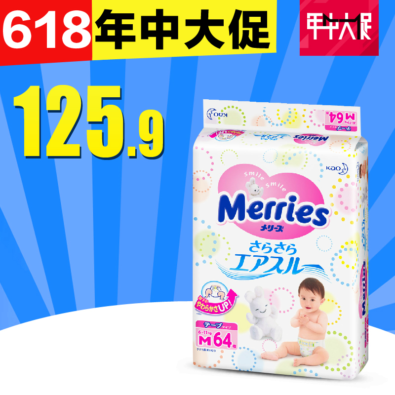 Подгузники Kao  Merries M64 kao 70g