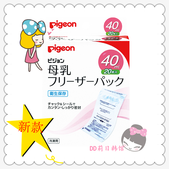Бутылочка Pigeon  40ml 20 pigeon english