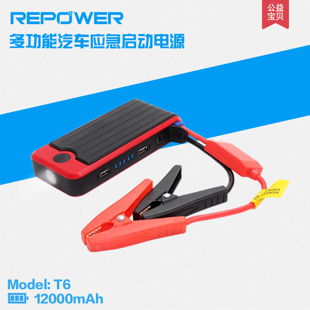 Прочие электронные принадлежности для автомобиля Repower