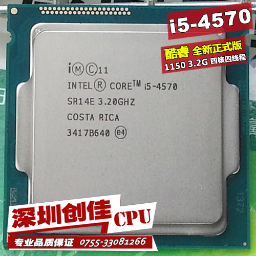 Процессор Intel  I5-4570 3.2GHz CPU