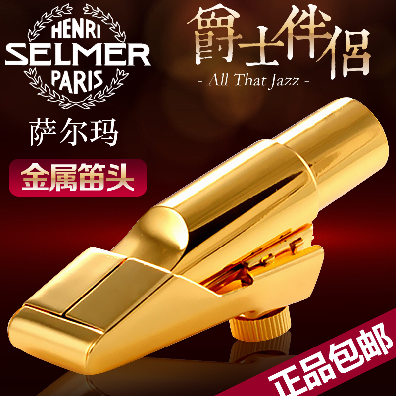 Мундштук Selmer tenor saxophone instrument 54 selmer b flat saxophone tenor antique copper free shipping sound quality promotions sax