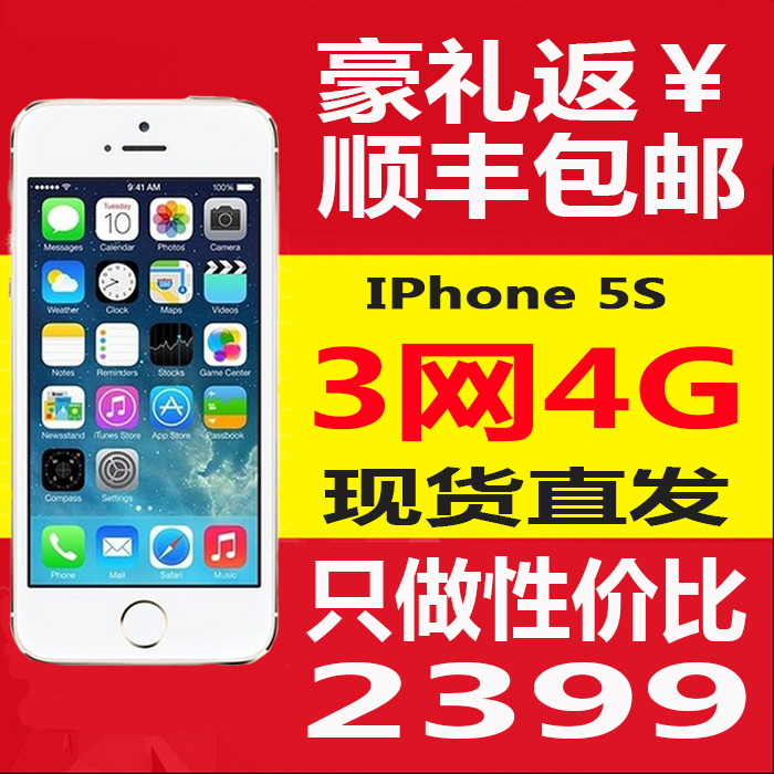 Мобильный телефон Apple  Iphone 5s( 5s 3g б у iphone 5s в сызрани