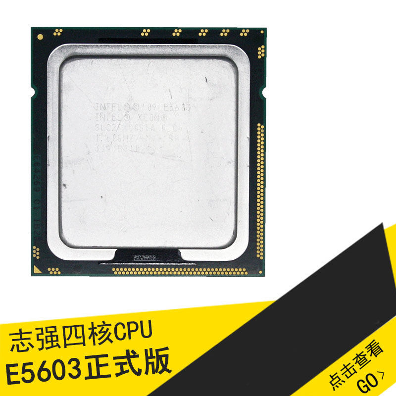 Процессор Intel  Xeon E5603 CPU 1.6G 1366 CPU процессор intel xeon x5260 cpu co eo 775