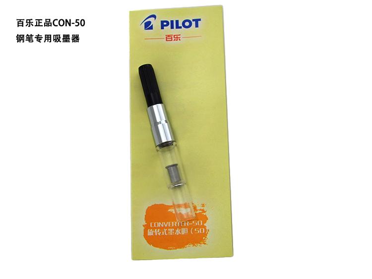 ручка-с-чернилами-дополнительная-жидкость-pilot-con-50-78g