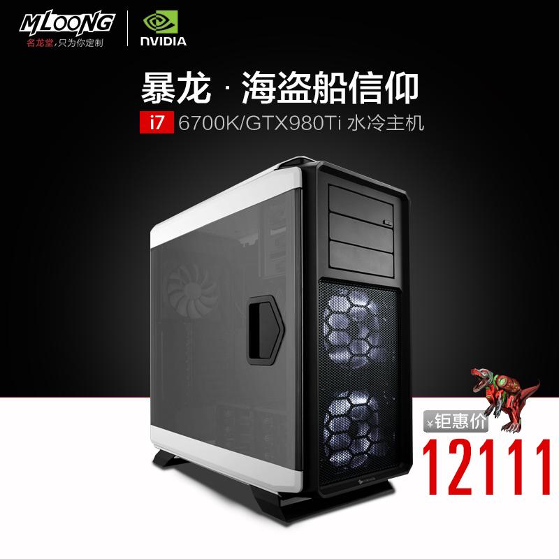 [8月大促]名龙堂水冷i76700K/GTX980Ti6G独显高端DIY组装台式电