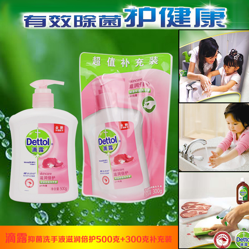 Dettol 500g 300g dettol dettol санитарные салфетки hello kitty limited package version 8 10