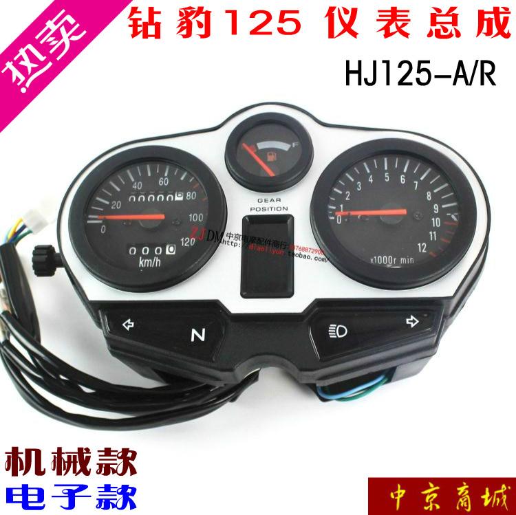 Панель приборов для мотоцикла 125 HJ125-A/R панель приборов для мотоцикла 125 ybr125