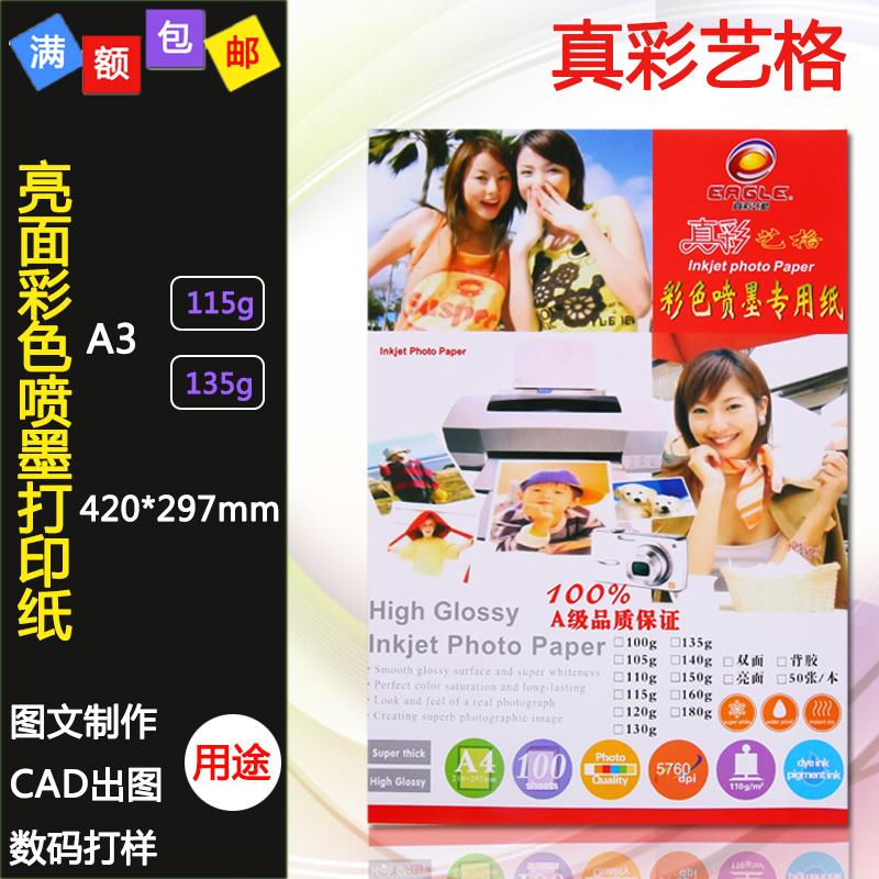 Бумага для струйной печати Color arts 115/2 115g A3 100 smeg scv 115