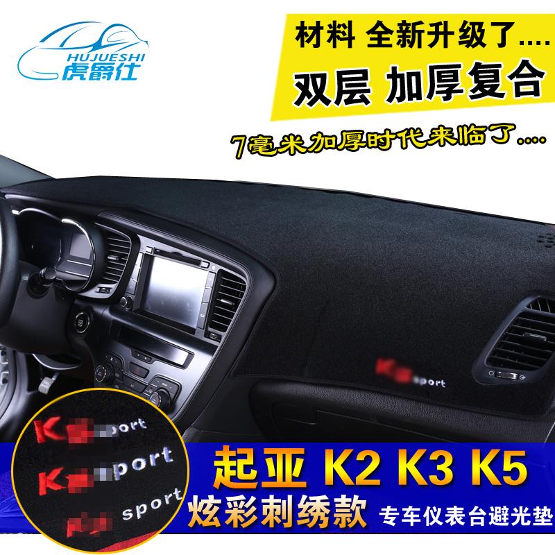 Коврик для приборной панели Tiger Jue Shi K2 K3 K4 K5 KX