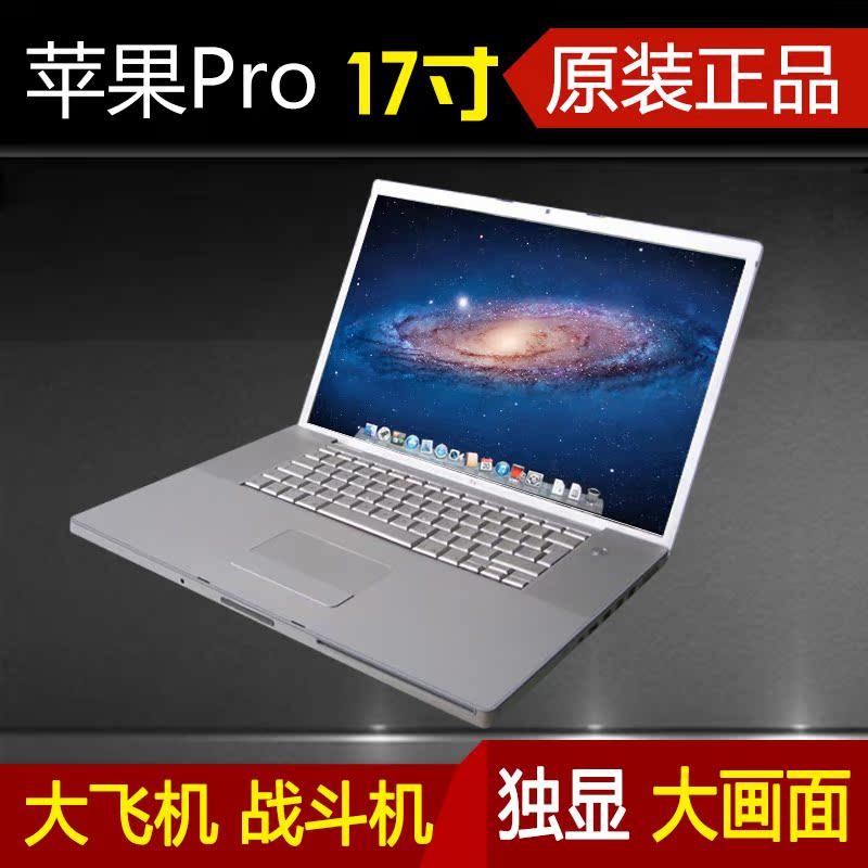 二手Apple/苹果MacBookProMB166CH/A1517寸笔记本电脑正品淘宝特价 1850.00 元