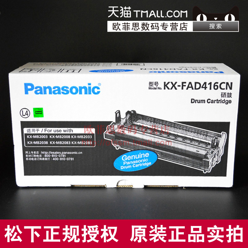 Тонер-картридж Panasonic KX-FAD416CN KX-MB2033CN/KX-MB2038CN/2003/2008 телефон ip panasonic kx nt553rub черный