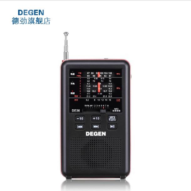 Радиоприёмник Degen DE36 MP3 德劲(degen)de1126 数字调谐 全波段收音机 mp3播放器 数码音响 高考四六级听力考试 录音笔