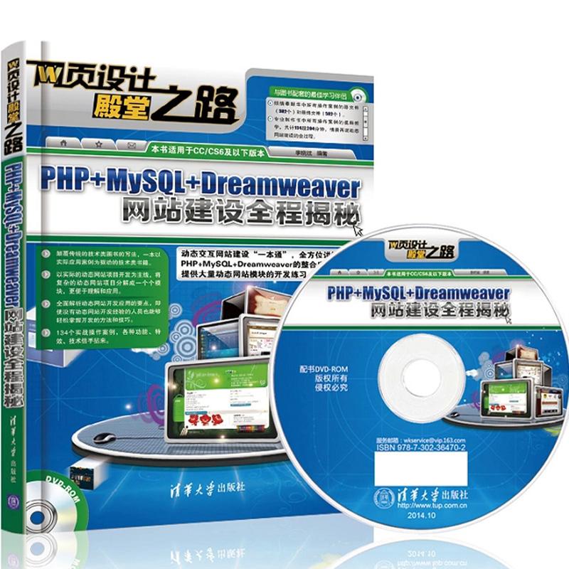 PHP+MySQL+Dreamweaver Dw Cs6 license php