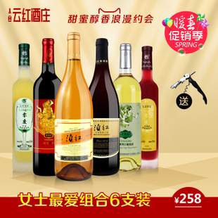 [暖春促销]云南红酒/女