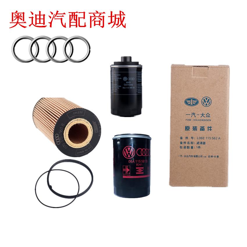 Масляный фильтр Audi A1A3A5A7A4A4LA6A6LQ3Q5Q7A8 топливный фильтр sc3 sc5 rv sc6