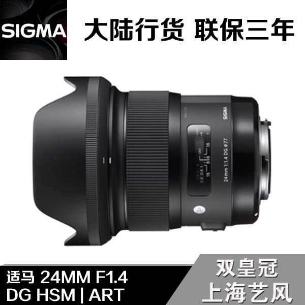 SLR объектив   Sigma/24mm F1.4DG HSM Art 24A slr объектив sigma usb 35 1 4 18 35 usb dock