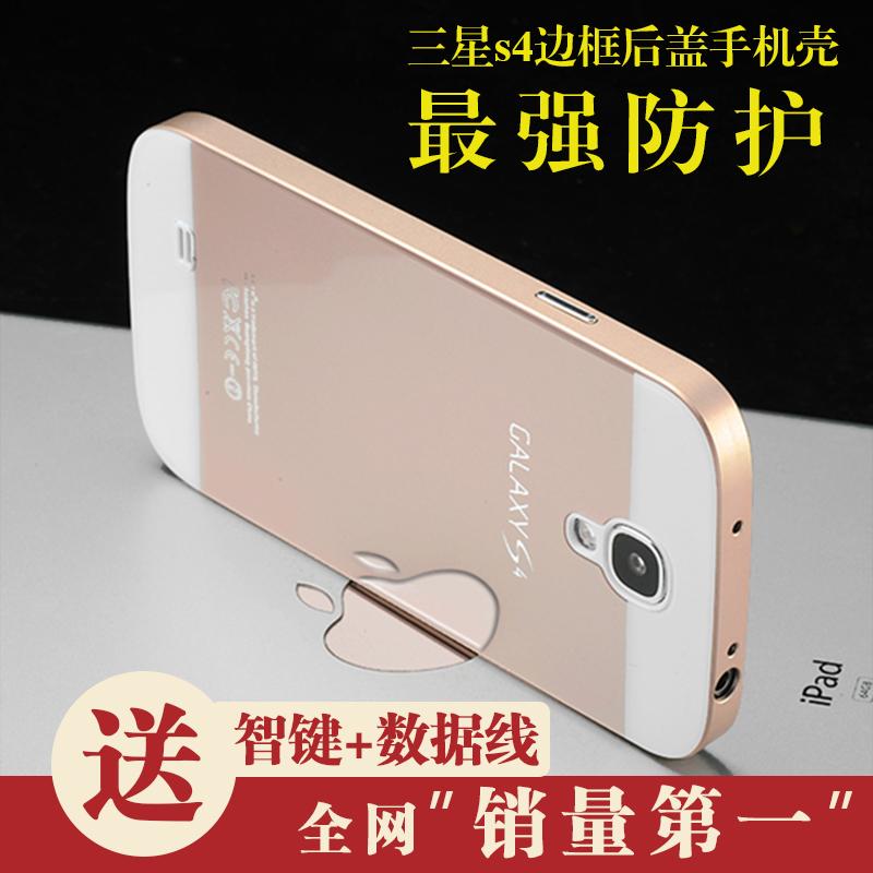 三星s4手机壳新款 s4金属边框后盖 i9500保护天猫特价57.00元