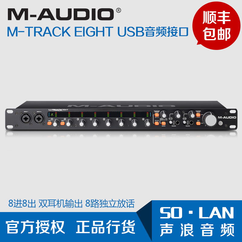 Аудио интерфейс M/AUDIO  M-AUDIO M-Track Eight USB звуковая карта внешняя m audio m track eight