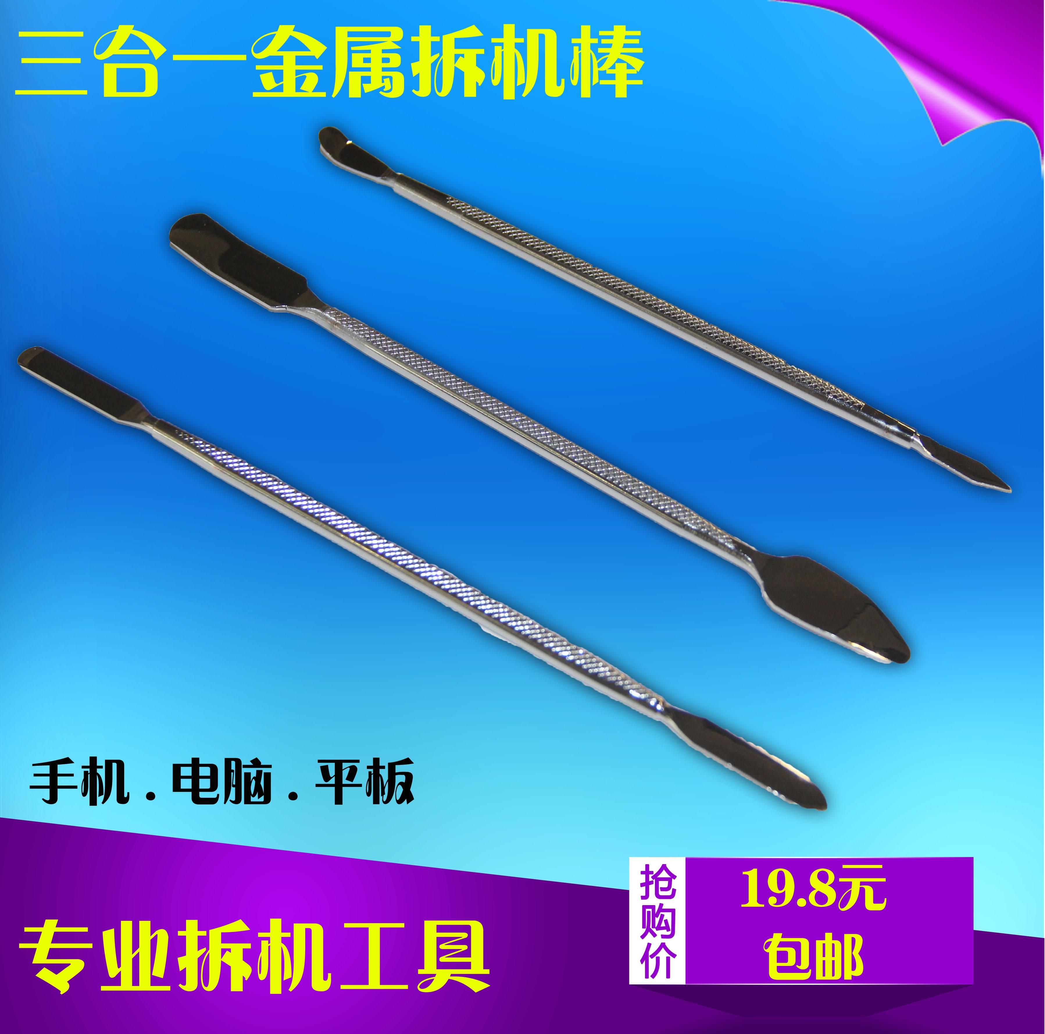 цены Лом Teardown tools