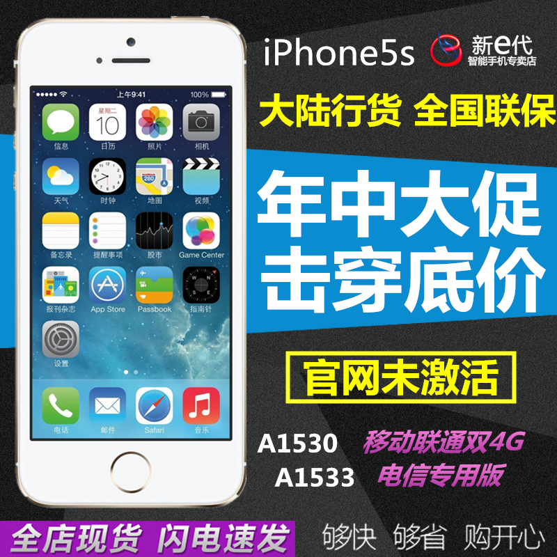 Мобильный телефон Apple  Iphone5s4g 32G A1530 apple iphone 5s 32gb a1530