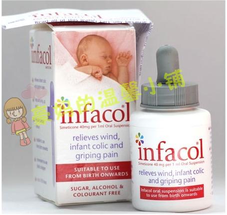 Товары для ухода за детьми Infacol