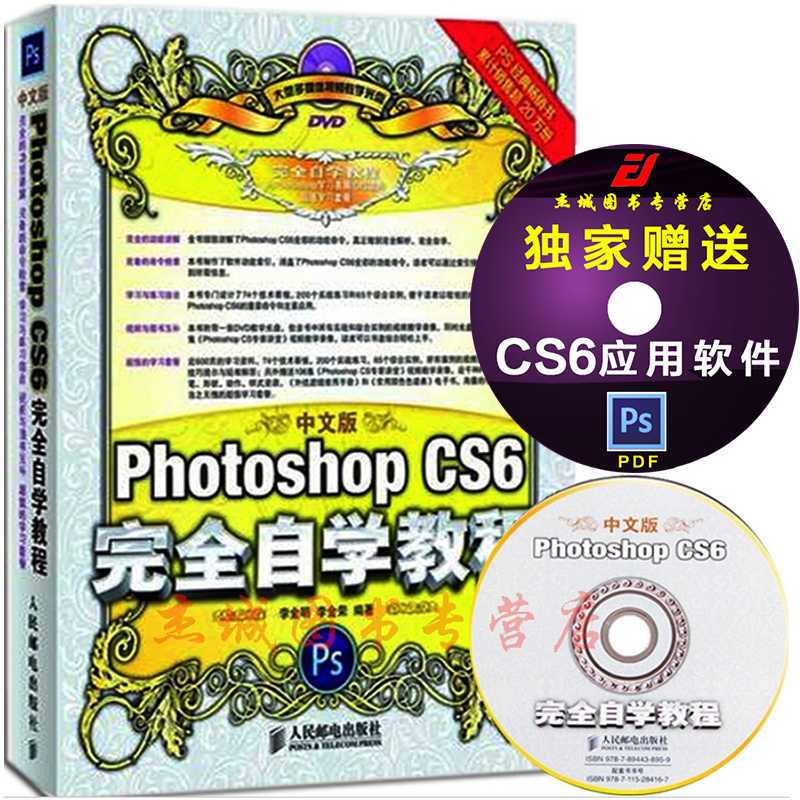 Photoshop CS6 Adobe Ps PS Ps Ps6 photoshop cs6 adobe ps ps ps ps6