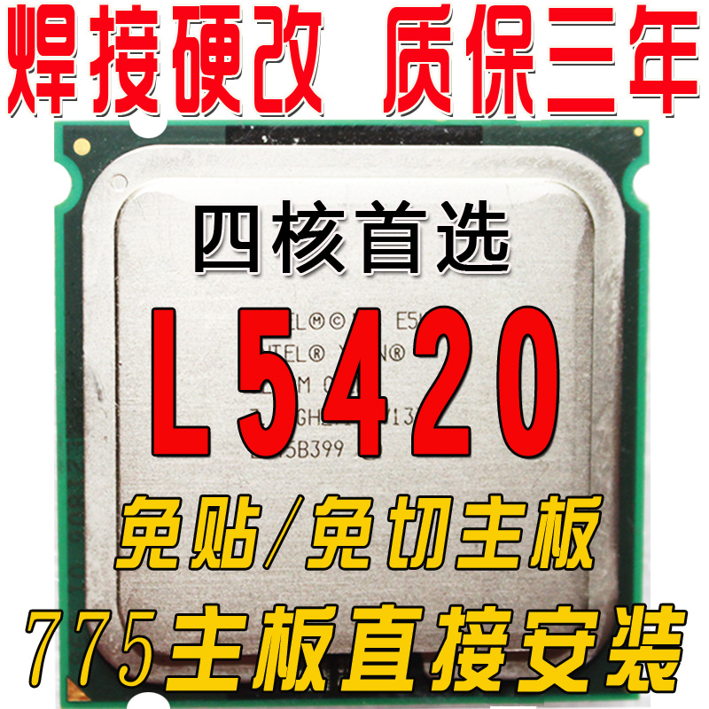 Процессор OTHER L5420CPU InteL 771 2.5G Q8200 E5450 процессор other e5450cpu co 771 3 0g l5420 e5440