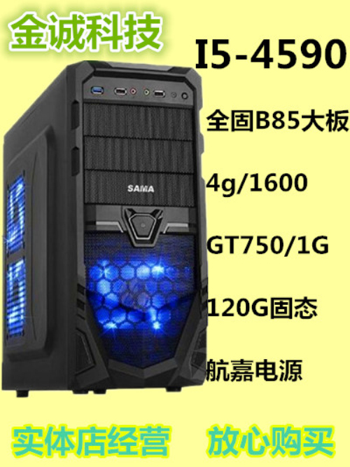 Системный блок Jincheng science and technology  I54590/GT750 DIY norman god that limps – science and technology i n the eighties