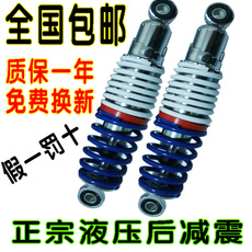 Hydraulic rear shock